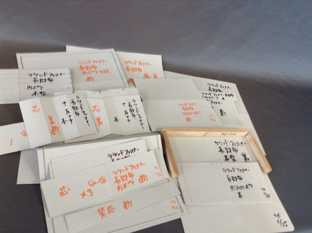 ラウンドファスナー長財布の木型と型紙